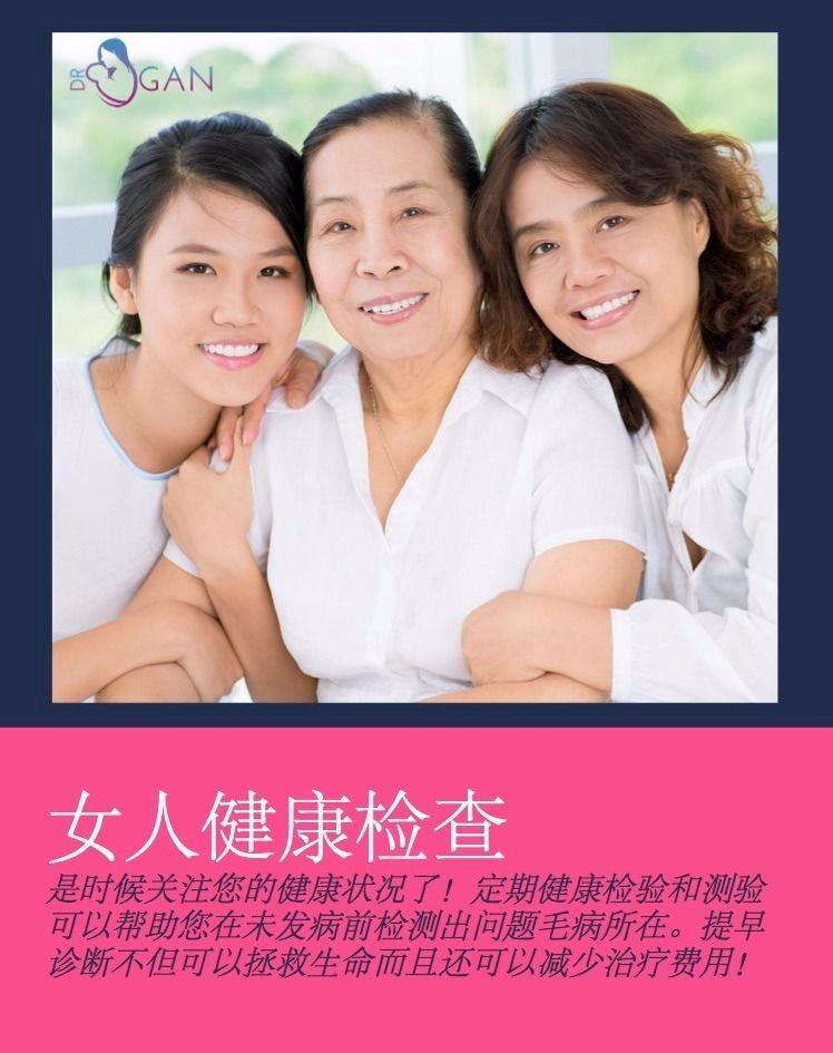 女人健康检查 是时候关注您的健康状况了!定期健康检验和测验 可以帮助您在未发病前检测出问题毛病所在。提早 诊断不但可以拯救生命而且还可以减少治疗费用!